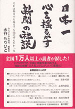 日本一心を揺るがす新聞の社説