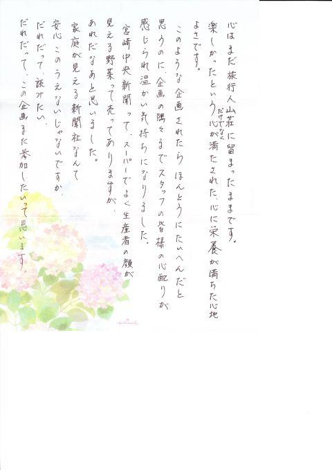 20120704-和気由美さん.jpg