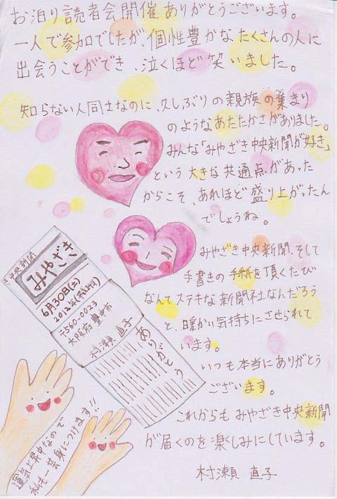 20120706-村瀬直子さん.jpg