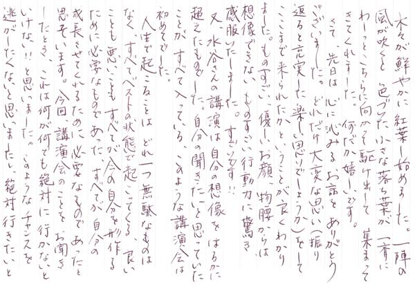 20121122-萩本さんその1.jpg