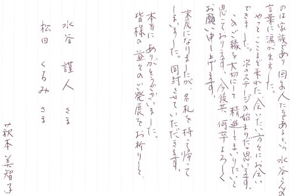 20121122-萩本さんその3.jpg