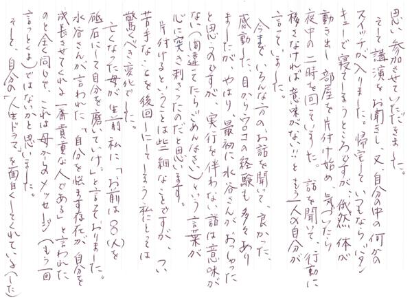 20121122-萩本さん2.jpg