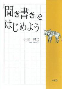 20130612-小田豊二聞き書き.jpg