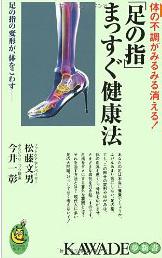 20130701-足の指まっすぐ.jpg