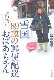 20130701-雪国.jpg