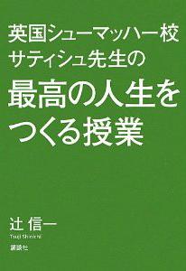 20130729-サティシュ本1.jpg