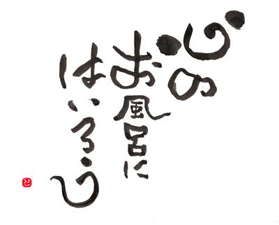 20150818-喜多川泰語録-6.jpg