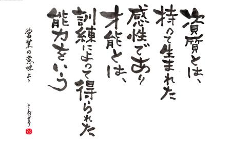 20150901-中村信仁語録~1.jpg