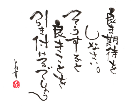 20161116-良き期待をしなさい.jpg