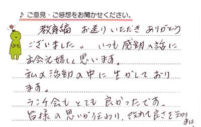 20170208-平野美津子さまからのお便り♪.jpg