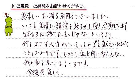 20170210-山口慎輔様からのお便り.jpg