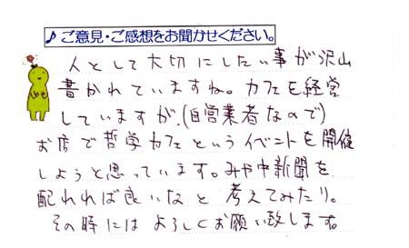 20170307-数田祐一様からのおはがき.jpg