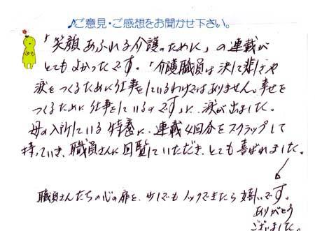 20170411-滝澤和子さまからのお便り.jpg