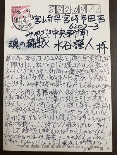 20180305-dokushaishino.jpg