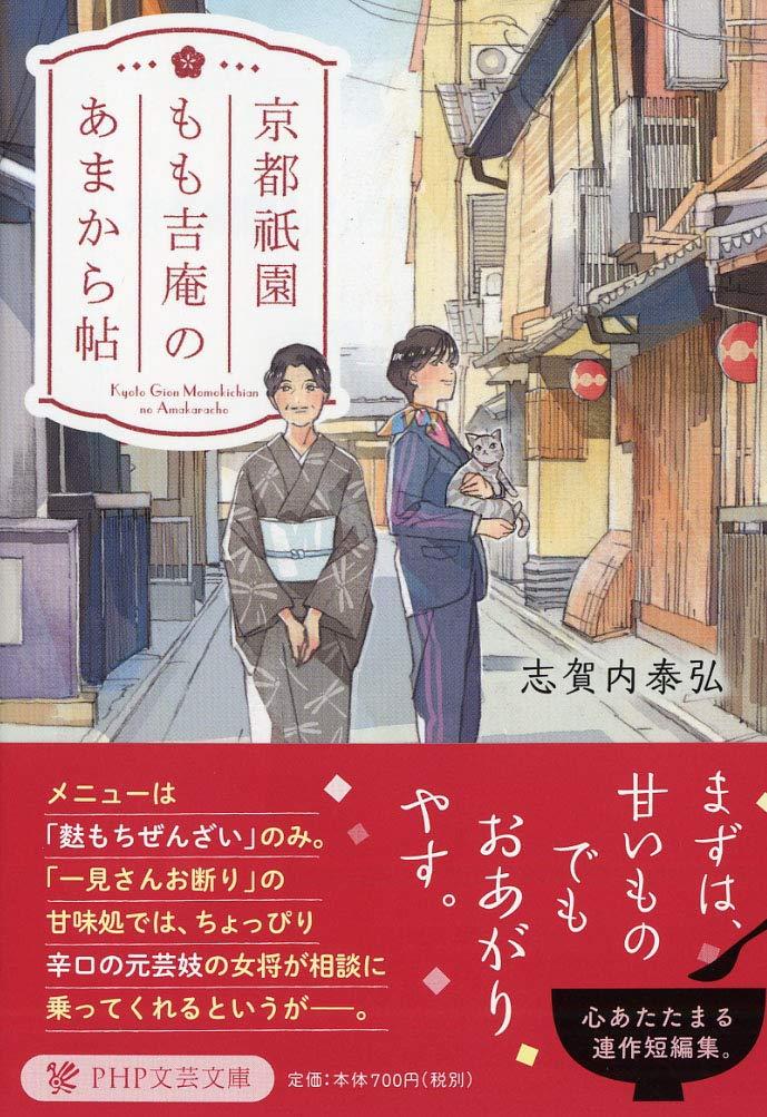 『京都祇園もも吉庵のあまから帖』