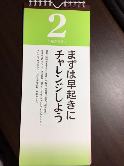 20161118-H28.11.18karennda-2.jpg