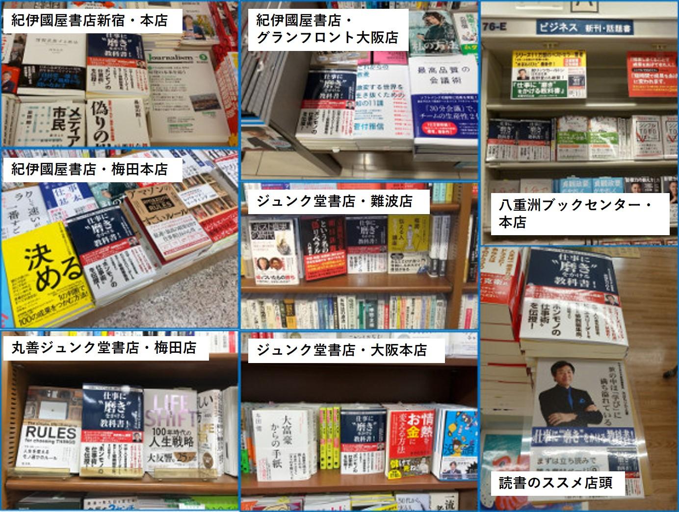 20180420-書店の様子3.jpg
