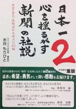 日本一心を揺るがす新聞の社説2