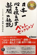 日本一心を揺るがす新聞の社説ベストセレクション