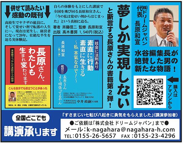 2843nagaharakazunori.jpg