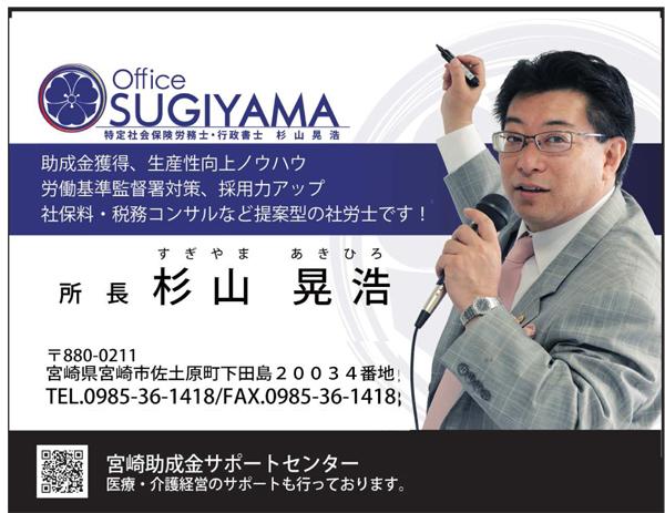 sugiyama201709-.jpg